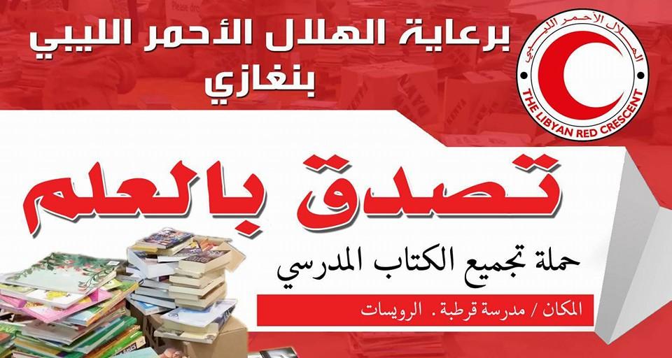 حملة لجمع الكتب المدرسية .